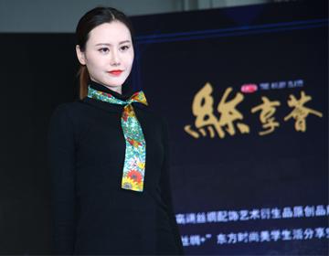 配饰品牌发展战略研讨会暨配饰新品发布会在上海世