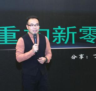 2018丝博会平行论坛 | 丁兆领:重构新零售