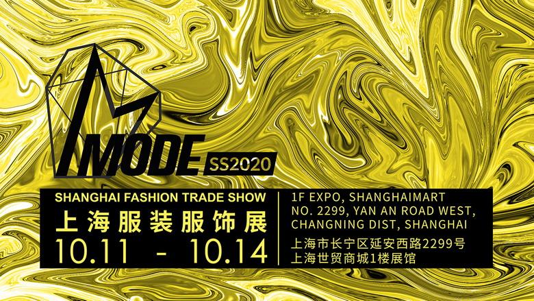 """好""""创意""""变成大""""生意"""",第十季MODE上海服装服饰展注入更多酷味个性"""
