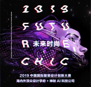 未来时尚的N次方猜想——2019中国国际服装设计创新大赛新闻发布会沪上举行