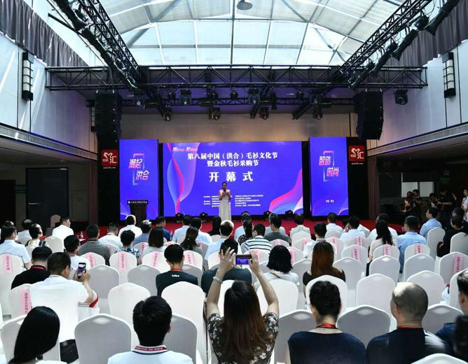 衫情绽放,合作共赢——第八届中国(洪合)毛衫文化节暨