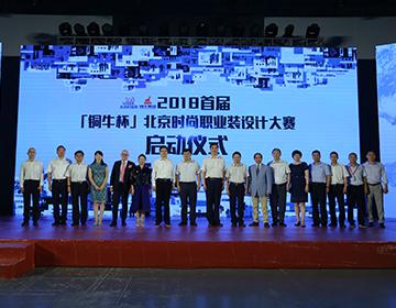 """首届""""铜牛杯""""设计大赛启动 中国职业装迎来发展"""