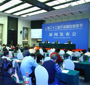 第二十二届宁波国际服装节新闻发布下午泛太酒店举行