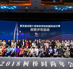 """2018柯桥时尚年会 """"第五届全国十佳纺织和优秀纺织面料设计师创意沙龙""""举行"""