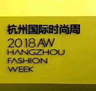 2018AW杭州国际时尚周圆满落幕