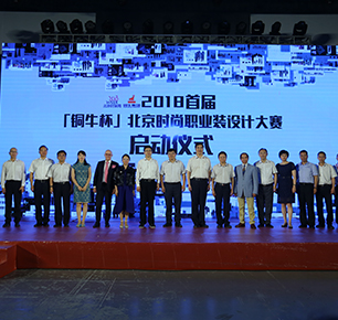 """首届""""铜牛杯""""设计大赛启动 中国职业装迎来发展新契机"""