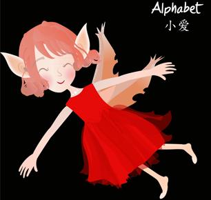 传递微笑、传递美、传递爱,爱法贝打造小爱和小优文化IP