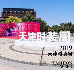 海河天津刮起时尚潮流风!2019天津时装周盛大开幕!