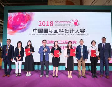 创意设计引擎行业高质发展    2018中国国际面料设