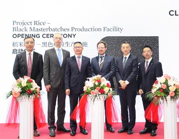 科莱恩建立新的色母粒生产设施,以满足中国不断增长