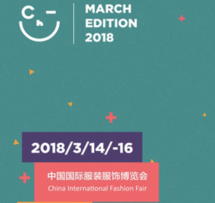 【CHIC展会专题】察智,洞见未来 —— 中国国际服装服饰博览会2018(春季)3月启幕