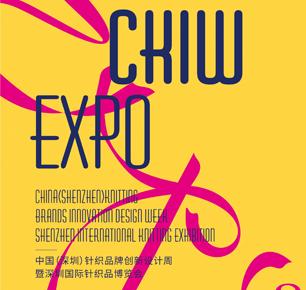 不得不说的故事 —— 集众人之力,成众人之事!CKIW EXPO团队精彩亮相