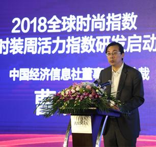 首届长三角时尚产业发展论坛暨长三角时尚产业联盟启动在上海举行