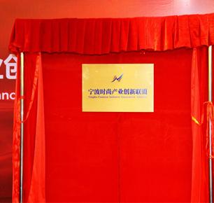 拒绝各自为战!宁波时尚产业创新联盟成立