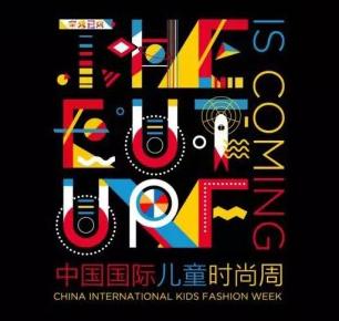 中国国际儿童时尚周|大咖云集 为共同的儿童时尚产业梦想向全球发声