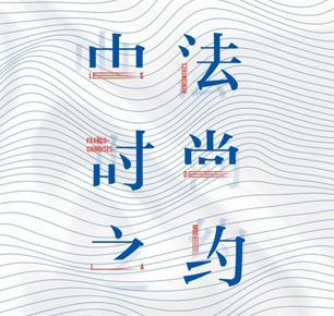 """上海打出""""时尚名片"""" 加速国际消费城市建设"""