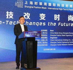 科技改变时尚 时尚引领未来 —— 上海时装周•国际科技时尚论坛召开