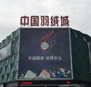 平湖羽绒服产业联盟走进西安 平湖·中国服装城原创羽绒服采购节各商团参会踊跃