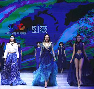 向海而生情更浓 —— 刘薇·东方时尚中心2019海洋时尚流行趋势发布