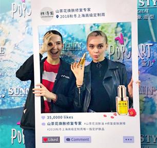2018秋冬上海高级定制周 林清轩连续五季作为唯一指定护肤品
