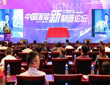 """""""区块链+大数据""""开启中国服装制造新时代"""