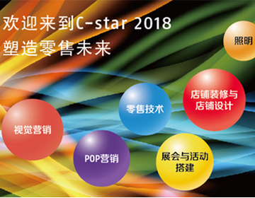C-star ReTailor Hub – 未来零售体验专区ROCOCO