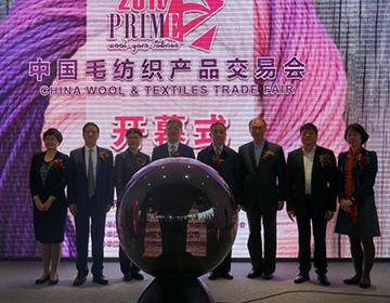 2018中国毛纺织产品交易会今日开幕