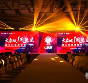 温州大象城国际商贸中心一周年庆典璀璨绽放