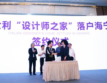 今天只谈设计,2018中国国际时尚设计论坛在海宁举行