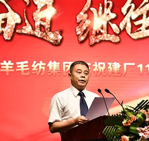 砥砺奋进 继往开来 —— 北京清河三羊毛纺集团庆祝建厂110周年大会盛大举行