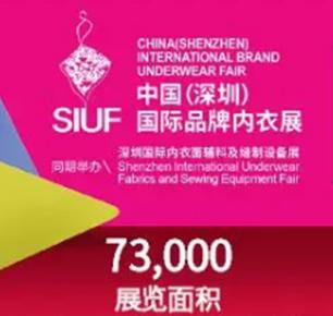 2019中国(深圳)国际品牌内衣展微信预登记正式开启!