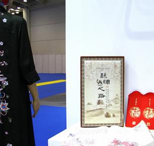 重庆市茧丝绸产业投资合作推介会苏州丝绸2019成功举行