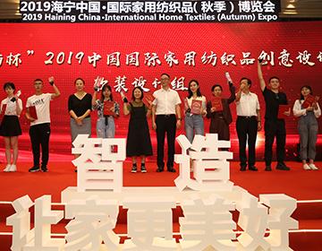 2019中国国际家用纺织品创意设计大赛颁奖典礼圆满
