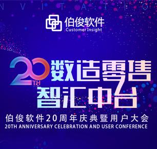 数据零售  智汇中台 | 伯俊软件20周年庆典暨用户大会邀约