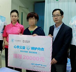 一心一益 丨接受第一个乳腺癌患者申请 送出首批互助金