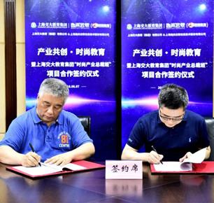 上海交大教育集团与上海逸尚云联时尚总裁班合作办学签约