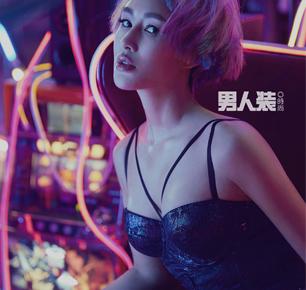 陈燃《男人装》2月刊曝光 化身机械女郎酷帅性感