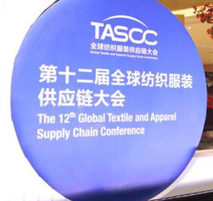 全球纺织服装企业代表畅谈:可持续智能供应链让传统产业重构迭代