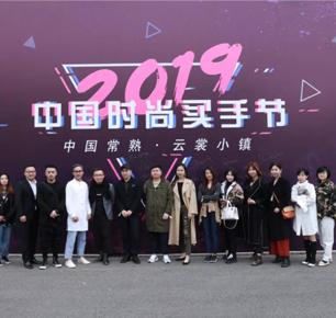 2019时尚买手节在常熟·云裳小镇盛大开幕