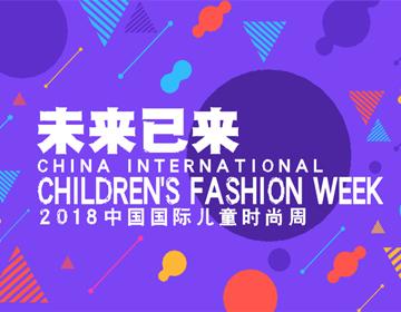 未来已来 | 2018中国国际儿童时尚周国庆期间登陆