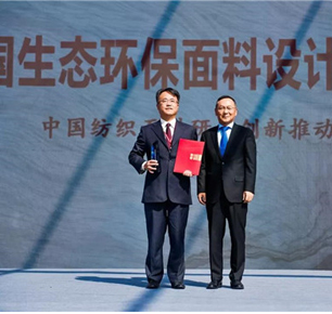 """绸都""""绿蕴""""——2019第三届中国生态环保面料设计大赛颁奖典礼于盛泽举行"""