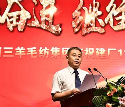 砥砺奋进 继往开来 —— 北京清河三羊毛纺集团庆