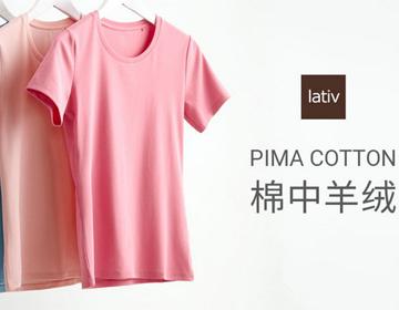"lativ诚衣打造2019春夏""T恤王国"" 多风格单品陆"