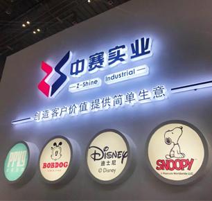 热点 | 中赛实业携三大商业新模式亮相2018 CBME 中国