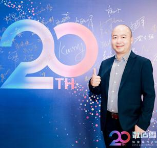 数造零售 • 智汇中台——伯俊软件20周年庆典暨用户大会圆满落幕