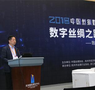 探索丝绸数字化的新机遇  2018中国丝绸数字经济论坛杭州举行