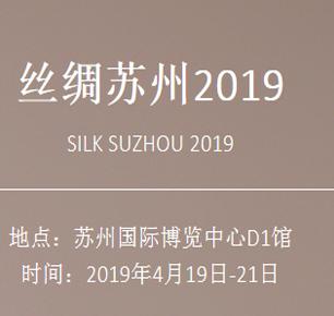丝绸苏州2019 | 四月与您相约苏州国际博览中心