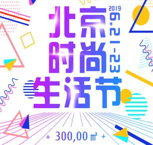 6月21-23日 北京时尚生活展即将启航