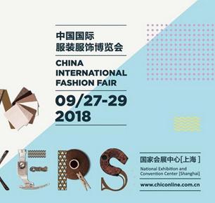 2018CHIC(秋季)展活动日程