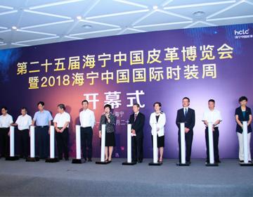时尚潮城|第二十五届海宁中国皮革博览会隆重举行